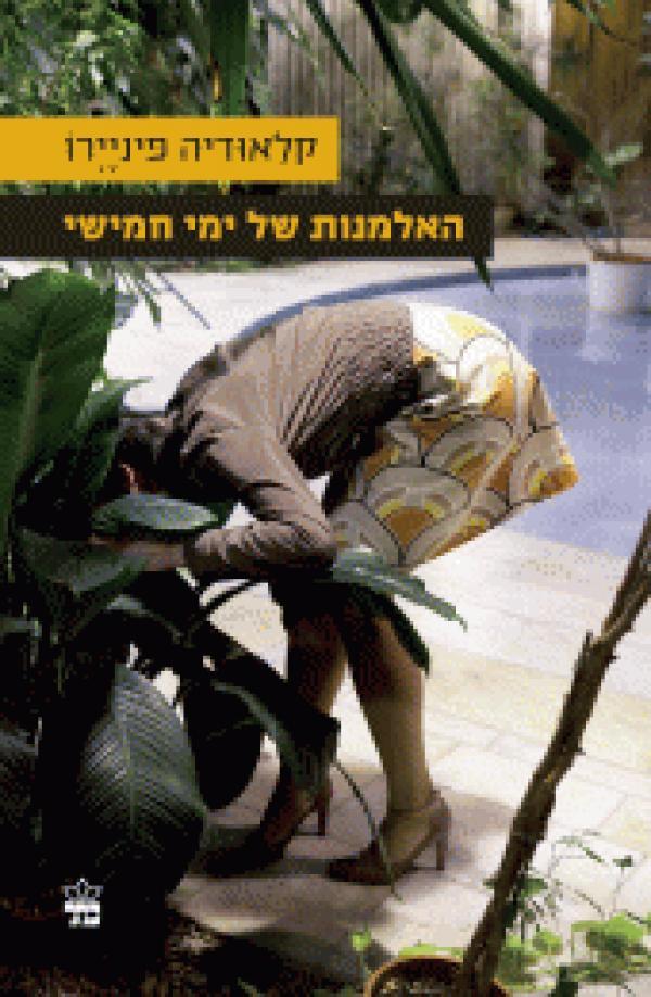 האלמנות של ימי חמישי - מתח ואימה - קלאודיה פיניירו