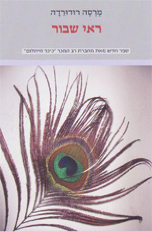 ראי שבור - סאגה - רומן משנת 1974 - מרסה רודורדה