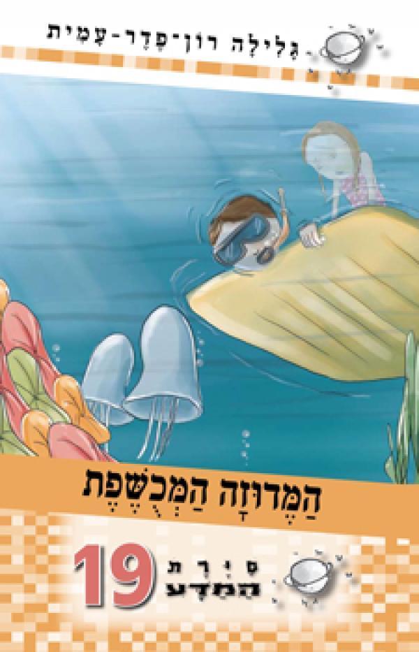 סירת המדע 19 - המדוזה המכושפת  - גלילה רון-פדר-עמית