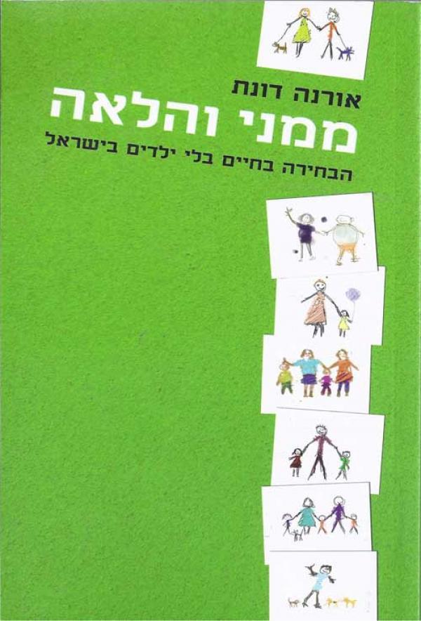 ממני והלאה - הבחירה בחיים בלי ילדים בישראל - אורנה דונת
