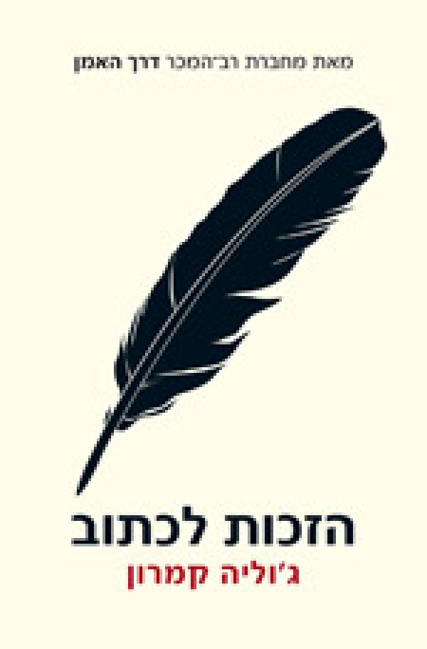 הזכות לכתוב - The Right to Write: An Invitation and Initiation into the Writing Life - ג'וליה קמרון
