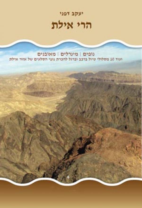 הרי אילת - יעקב דפני