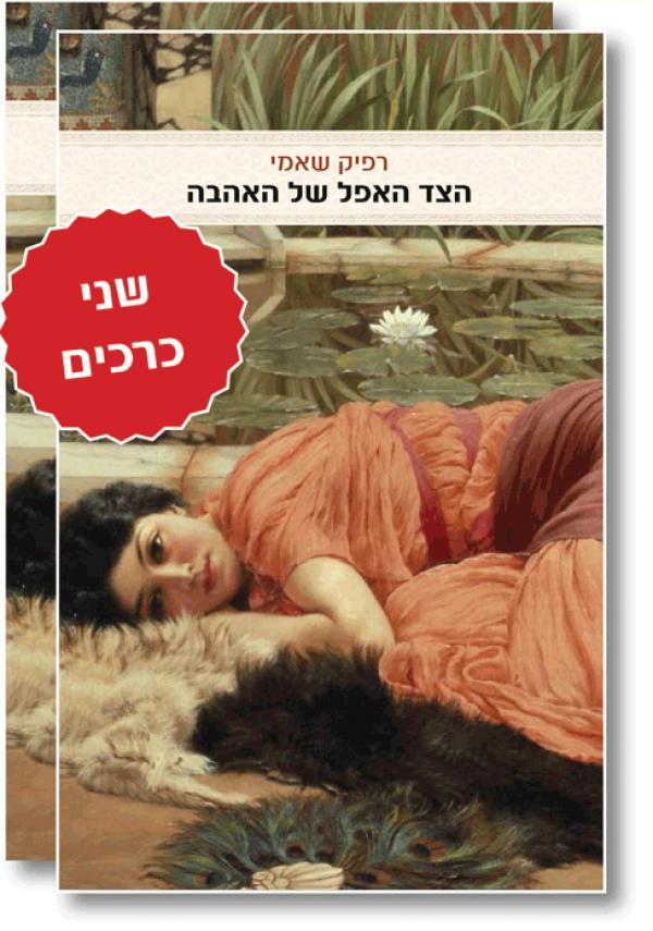 הצד האפל של האהבה (שני כרכים) - רפיק שאמי