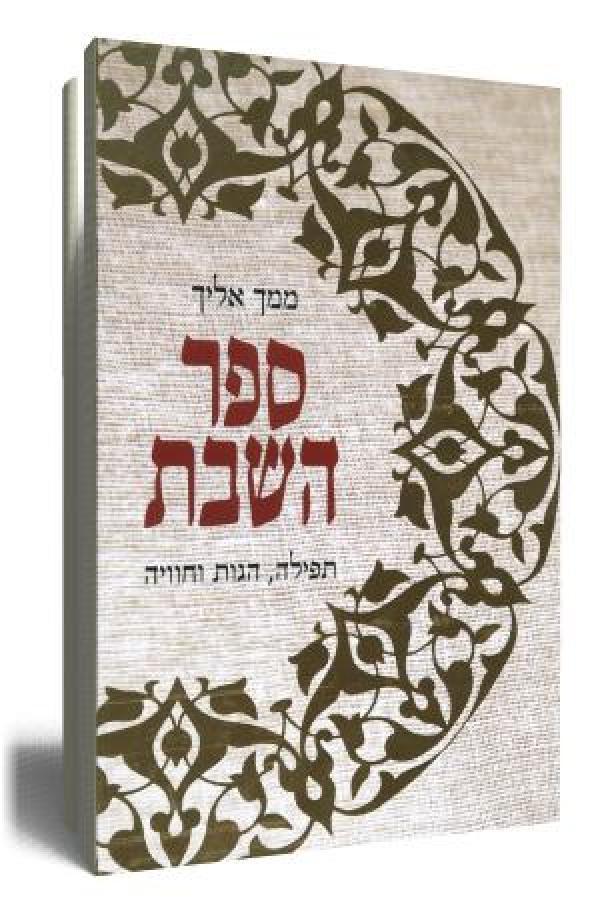 ממך אליך - ספר השבת - תפילה, הגות וחוויה - יונדב קפלון