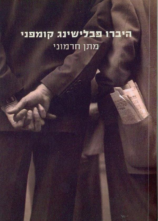 היברו פבלישינג קומפני - מתן חרמוני