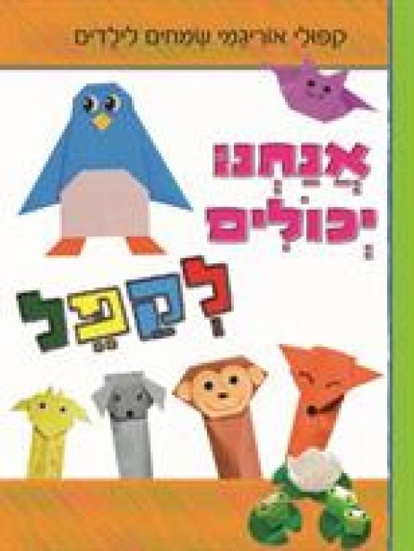 אנחנו יכולים לקפל - קפולי אוריגמי שמחים לילדים - מיוקי לקזה