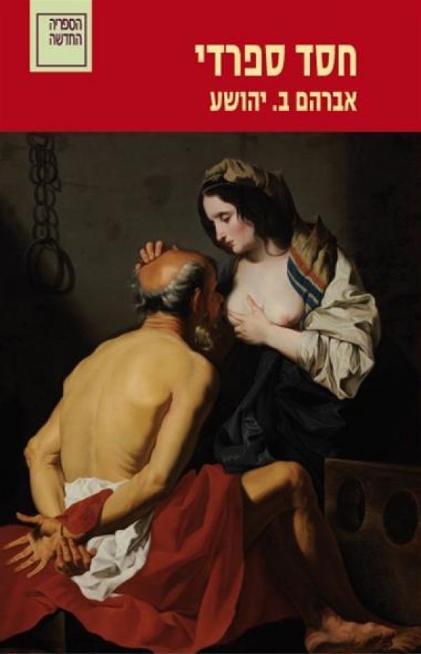 חסד ספרדי - אברהם ב. יהושע