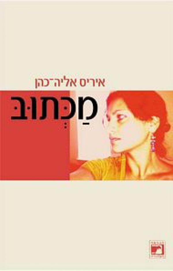 מַכְּתוּבּ - איריס אליה-כהן