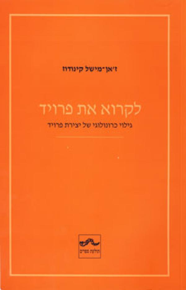לקרוא את פרויד - גילוי כרונולוגי של יצירת פרויד - ז'אן-מישל קינודוז