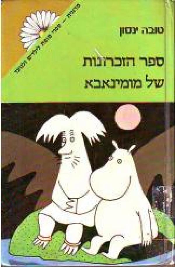 ספר הזכרונות של מומינאבא - טובה יאנסון