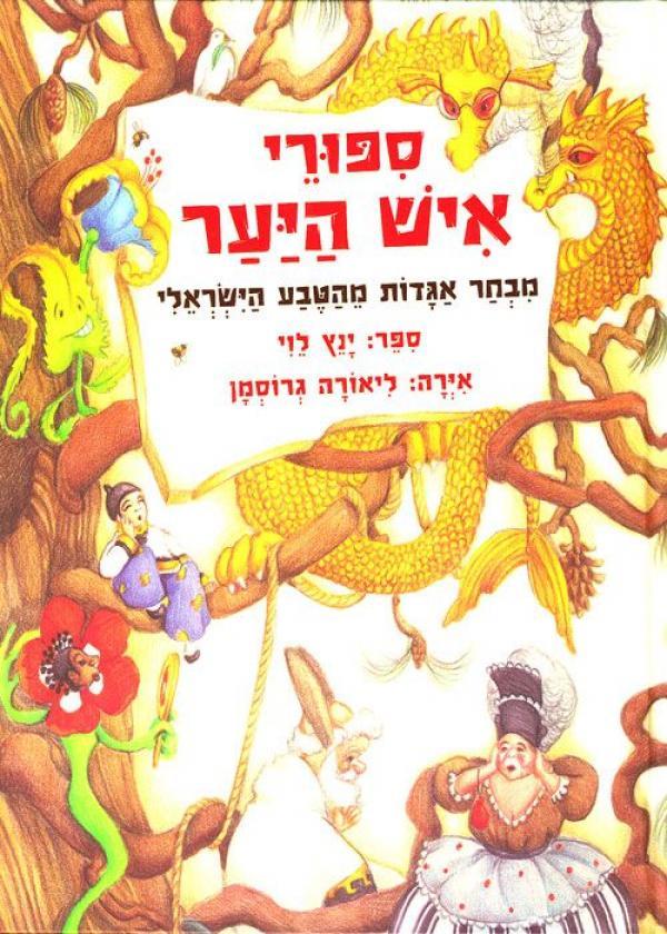 סיפורי איש היער - מבחר אגדות מהטבע הישראלי - ינץ לוי