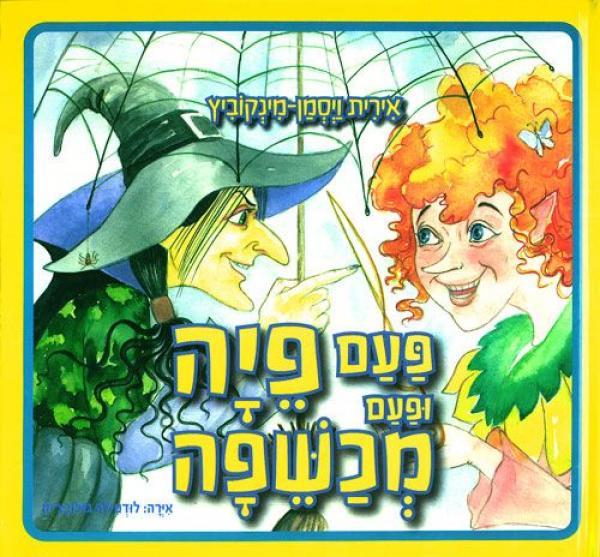 פעם פיה ופעם מכשפה - אירית ויסמן-מינקוביץ