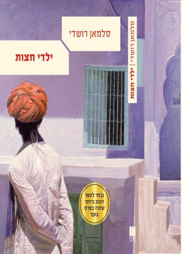 ילדי חצות - מהדורה מחודשת - סלמאן רושדי