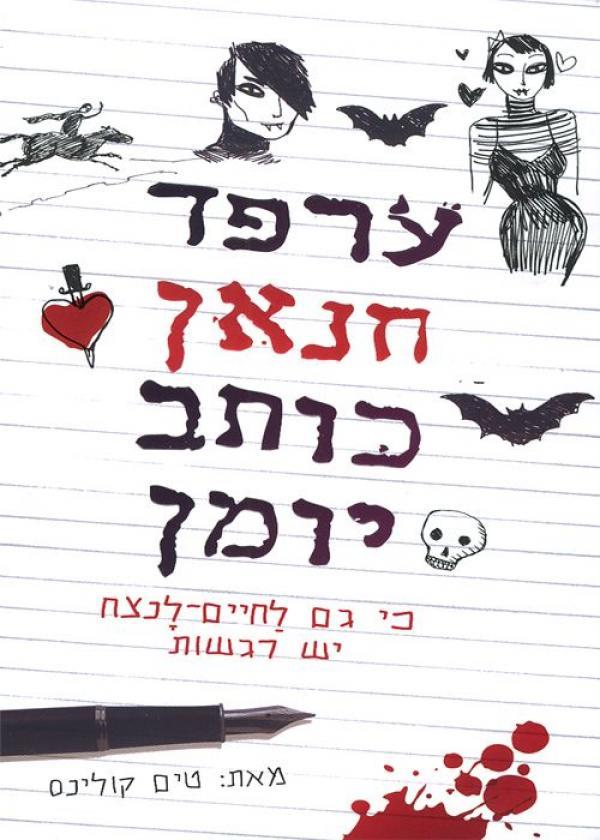 ערפד חנאן כותב יומן - כי גם לחיים-לנצח יש רגשות - טים קולינס