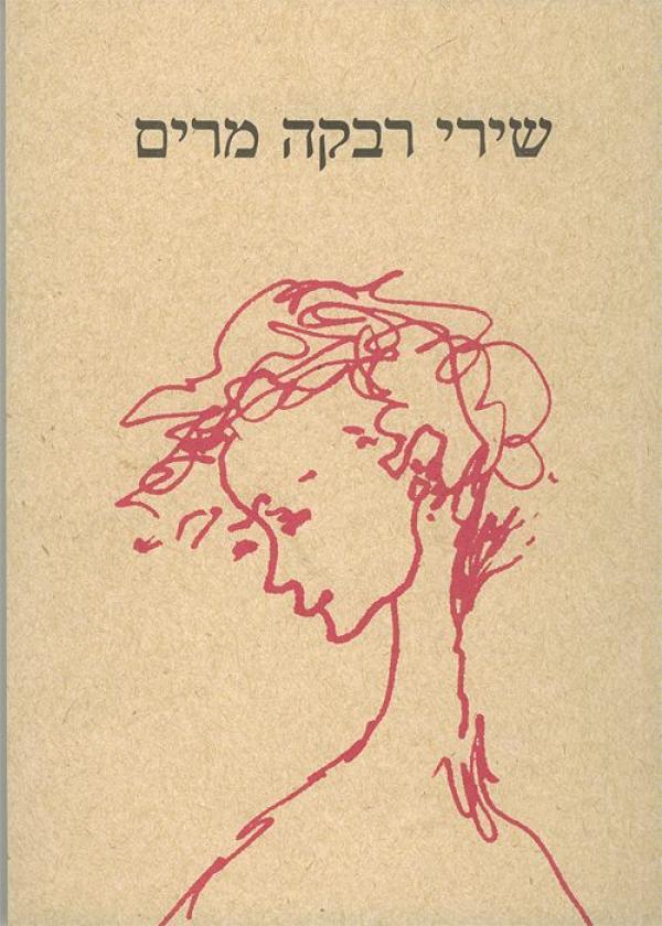 שירי רבקה מרים - חלק א' - רבקה מרים
