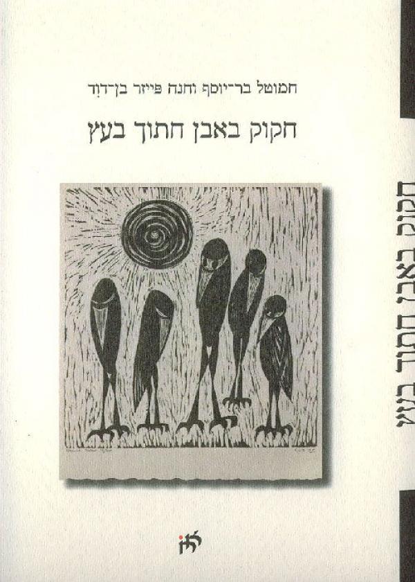 חקוק באבן חתוך בעץ - חמוטל בר-יוסף
