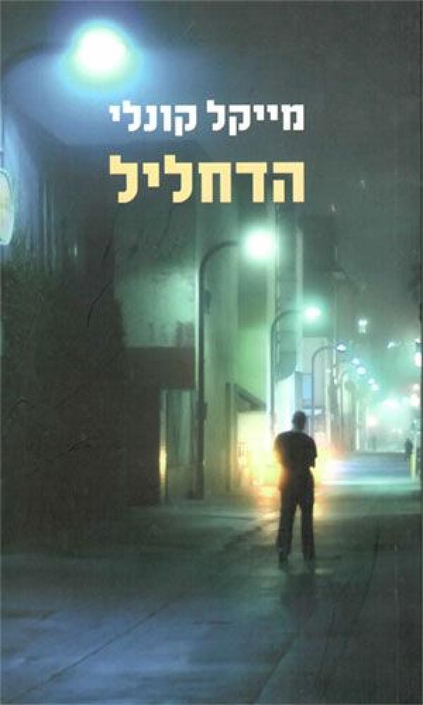 הדחליל - מייקל קונלי