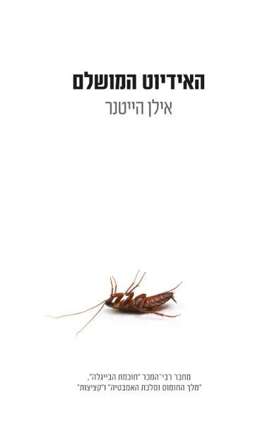 האידיוט המושלם - אילן הייטנר