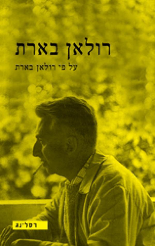 רולאן בארת - על פי רולאן בארת - רולאן בארת