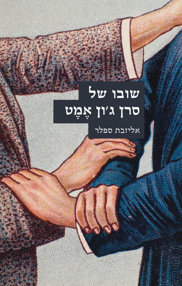 שובו של סרן ג'ון אמט - אליזבת ספלר