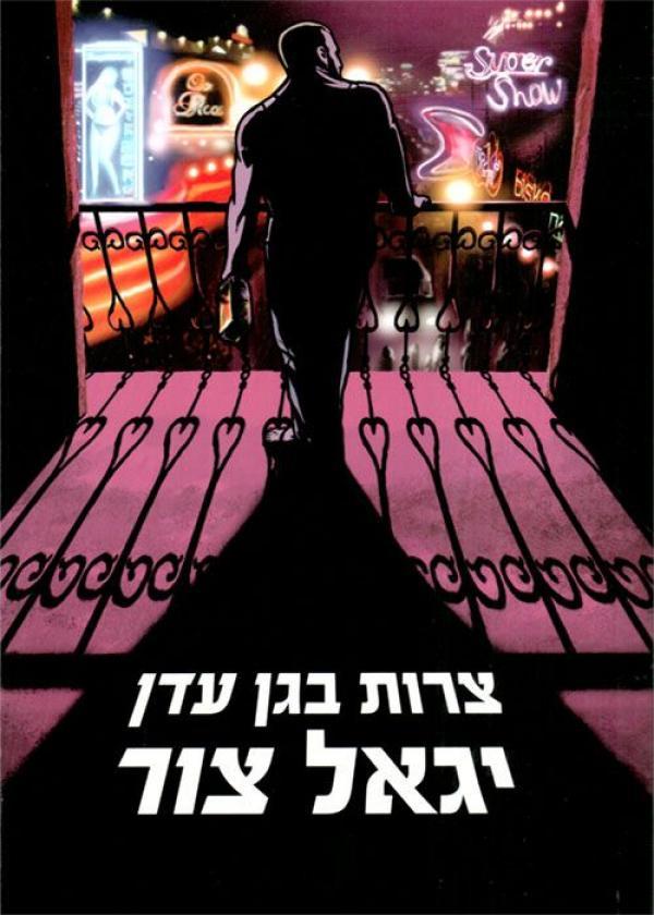 """צרות בגן עדן - מתח-ספר ההמשך """"מוות בשנגרי-לה"""" - יגאל צור"""