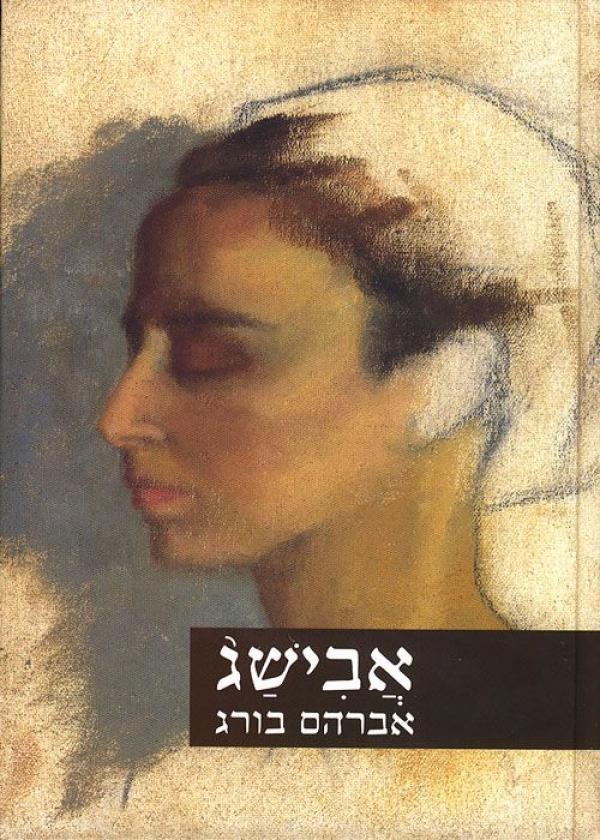אבישג - אברהם בורג