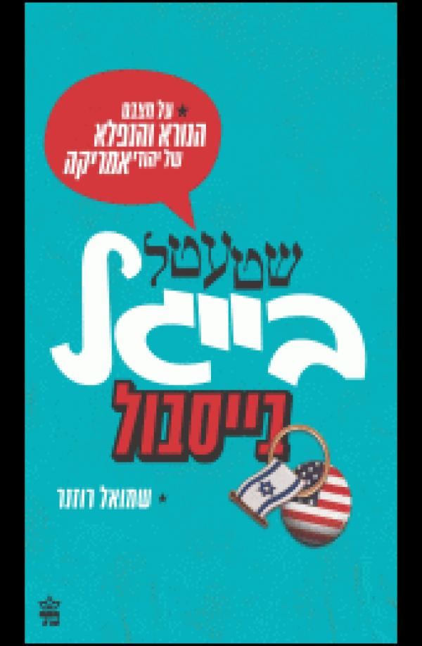 שטעטל בייגל בייסבול - על מצבם הנורא והנפלא של יהודי אמריקה - שמואל רוזנר