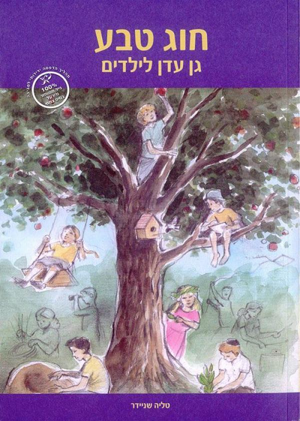 חוג טבע - גן עדן לילדים - טליה שניידר