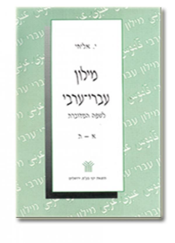 מילון עברי ערבי  - לשפה הערבית המדוברת   - יוחנן אליחי