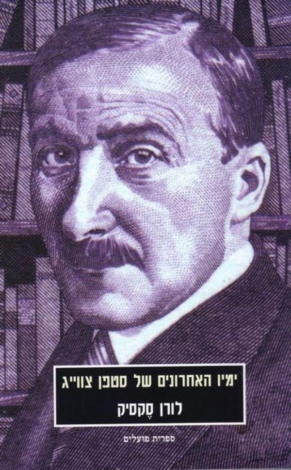 ימיו האחרונים של סטפן צווייג - לורן סקסיק