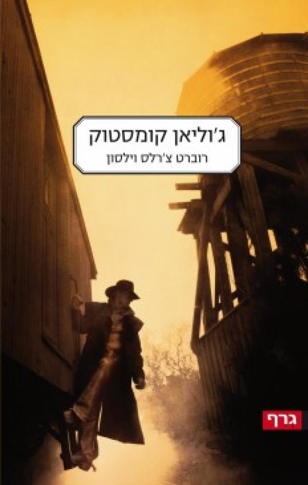 ג'וליאן קומסטוק - רוברט צ'רלס וילסון