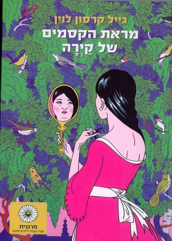 מראת הקסמים של קירה - גייל קרסון לוין