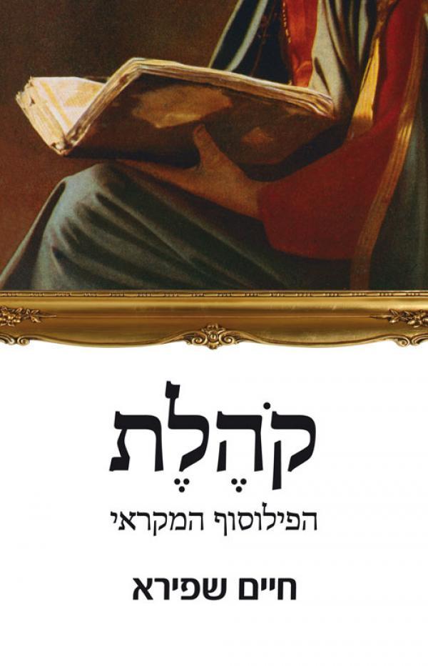 קהלת  - הפילוסוף המקראי - חיים שפירא