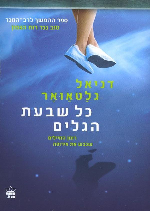 כל שבעת הגלים - דניאל גלטאואר