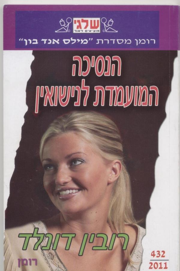 הנסיכה המועמדת לנישואין - רובין דונלד