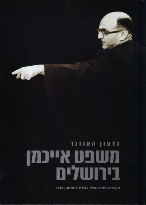 משפט אייכמן בירושלים - גדעון האוזנר