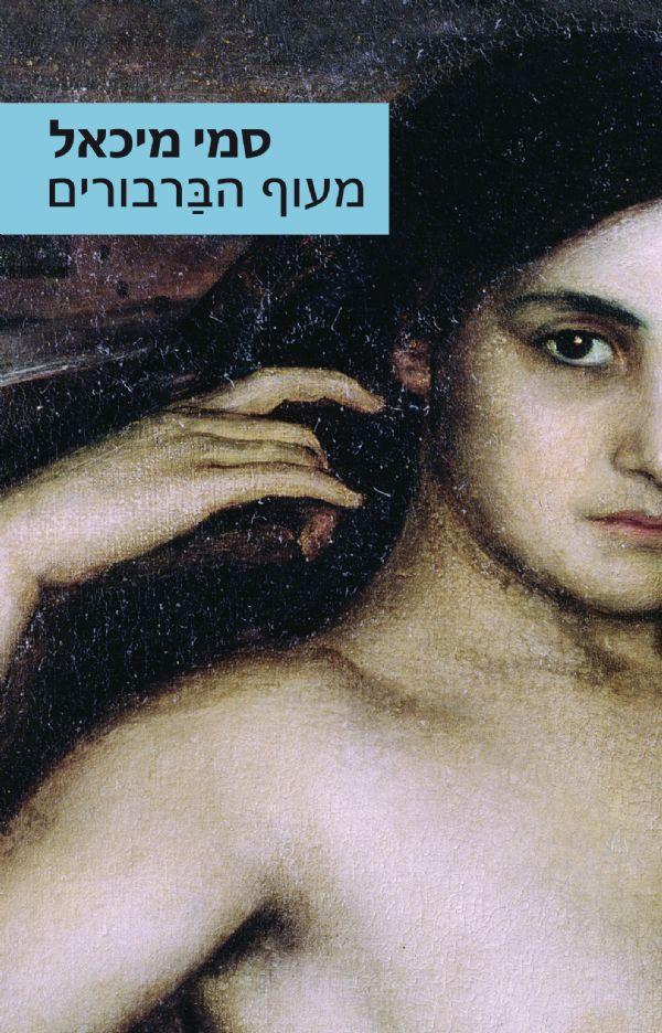 מעוף הברבורים - רומן - סיפור אהבה / סמי מיכאל