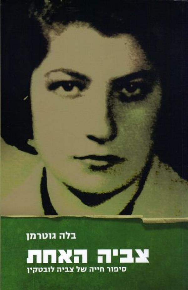 צביה האחת - צביה לובטקין - סיפור חייה של גיבורה יהודיה מיוחדת - בשיתוף יד ושם - בלה גוטרמן