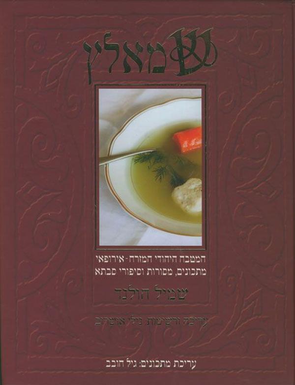 שמאלץ - המטבח היהודי המזרח-אירופאי: מתכונים, מסורות וסיפורי סבתא - שמיל הולנד