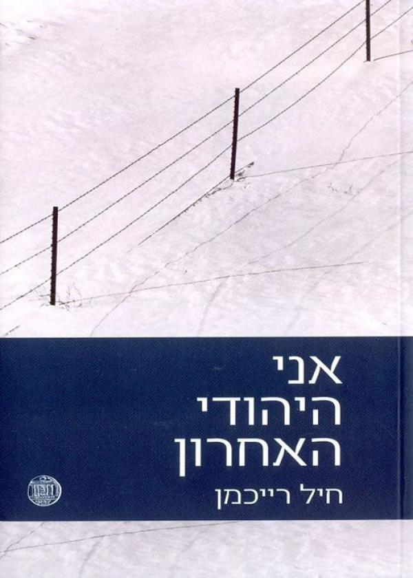 אני היהודי האחרון - שואה - חיל רייכמן