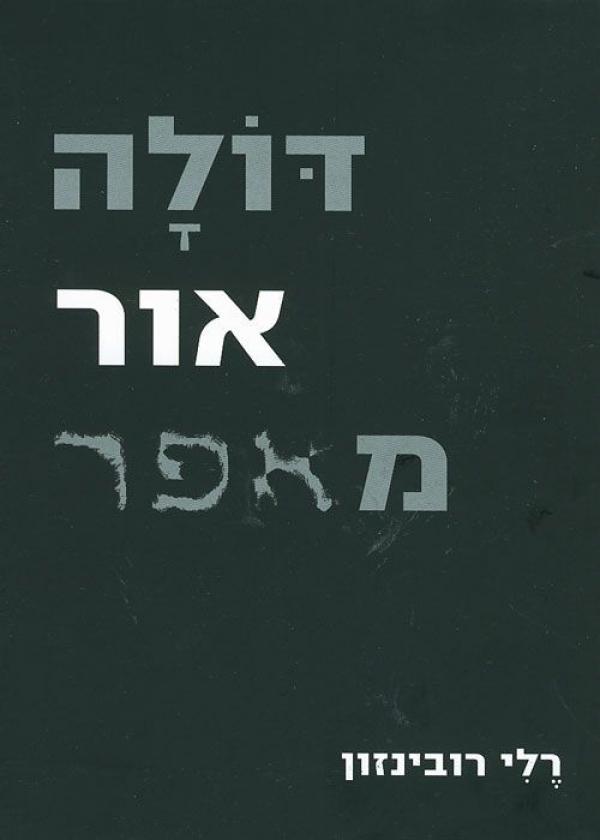 דולה אור מאפר - רלי רובינזון