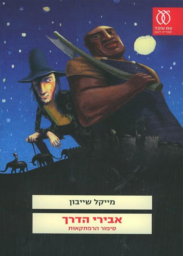 אבירי הדרך - סיפור הרפתקאות - מייקל שייבון