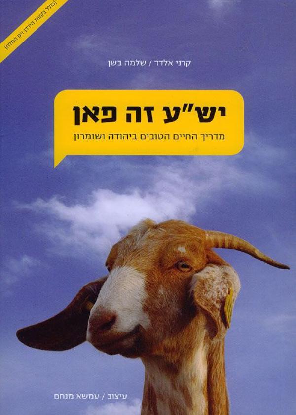 """יש""""ע זה פאן - מדריך החיים הטובים ביהודה ושומרון - קרני אלדד"""