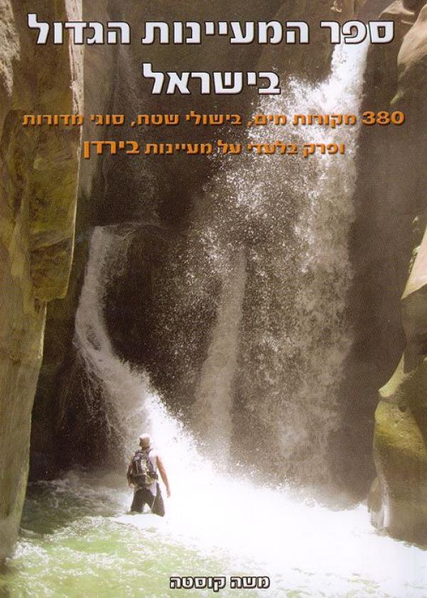 ספר המעיינות הגדול בישראל - 380 מקורות מים, בישולי שטח, סוגי מדורות ופרק בלעדי על מעיינות בירדן - משה קוסטה