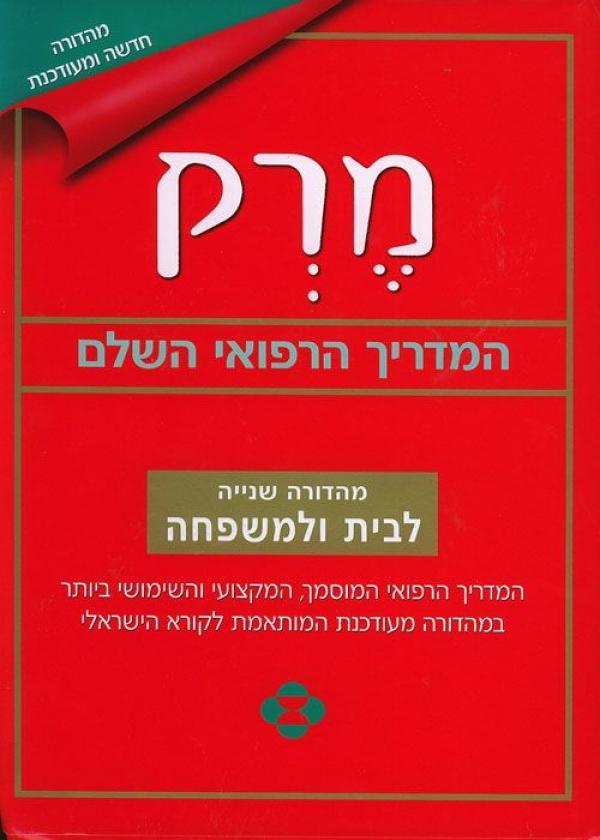 מרק 2011 (מהדורה חדשה ומעודכנת) - המדריך הרפואי השלם - כללי