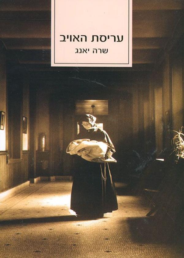 עריסת האויב - דרמה מזמן השואה - שרה יאנג