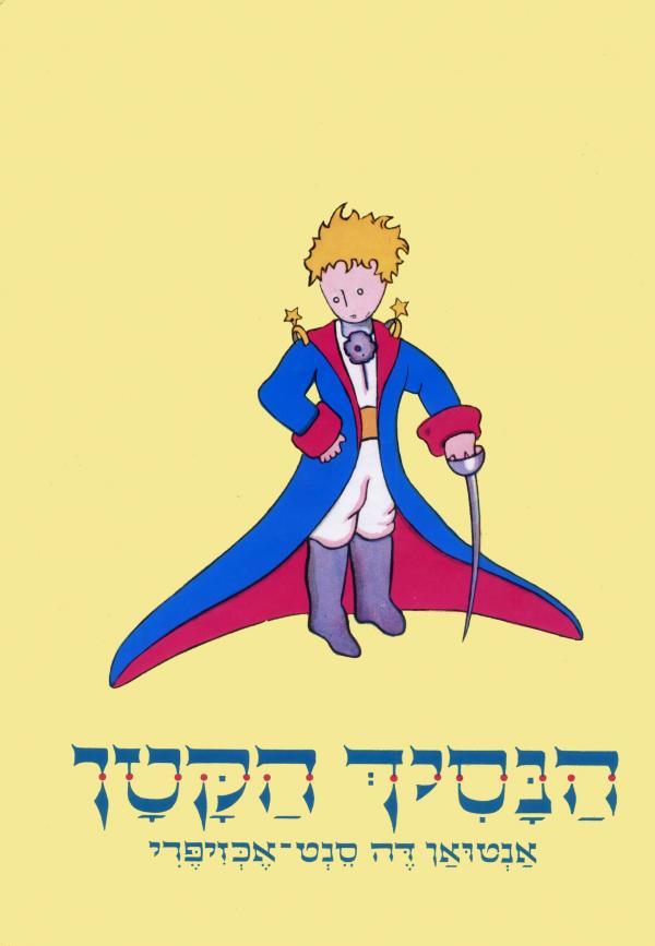 הנסיך הקטן [תרגום:אריה לרנר] - כריכה קשה - אנטואן דה סנט-אכזופרי