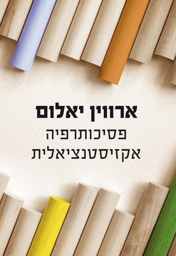פסיכותרפיה אקזיסטנציאלית - ארווין ד. יאלום