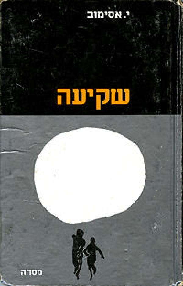 שקיעה וסיפורים אחרים - אייזיק אסימוב