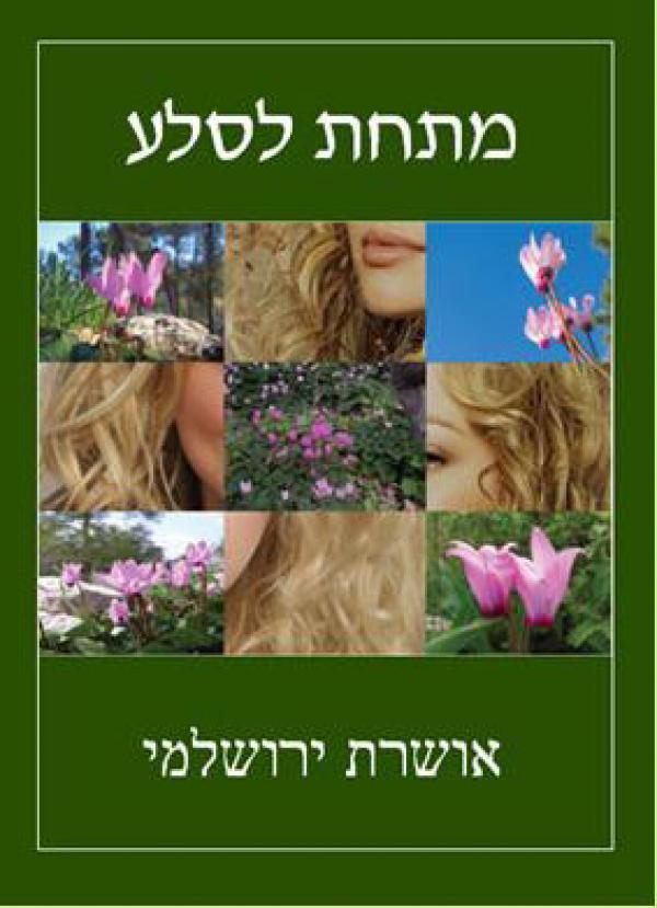 מתחת לסלע - אושרת ירושלמי